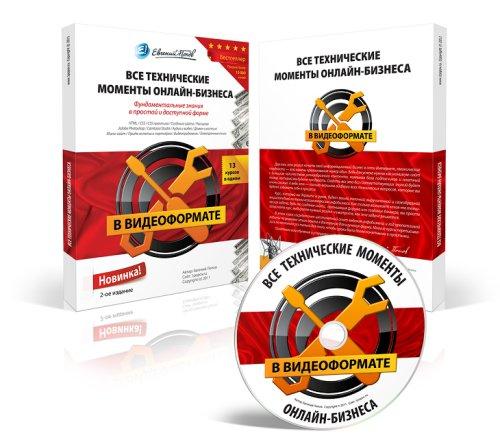 Видеокурс «Все Технические Моменты Онлайн-Бизнеса в Видеоформате»