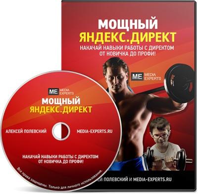 Видеокурс «Мощный Яндекс.Директ»»