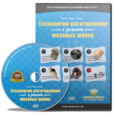 Видеокурс «Технология изготовления и ремонт меховых шапок»