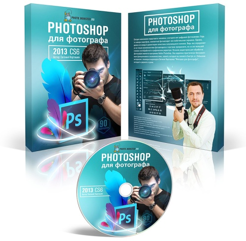 Видеокурс «Фотошоп для фотографа 2013»